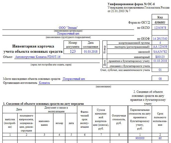 Инвентарная карточка объекта основных средств ОС-6 образец