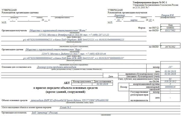Акт приема-передачи основных средств ОС-1образец