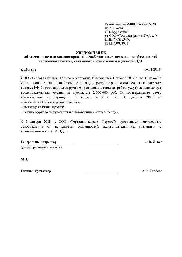 заключения договора бланк уведомления об освобождении от уплаты ндс филармонический