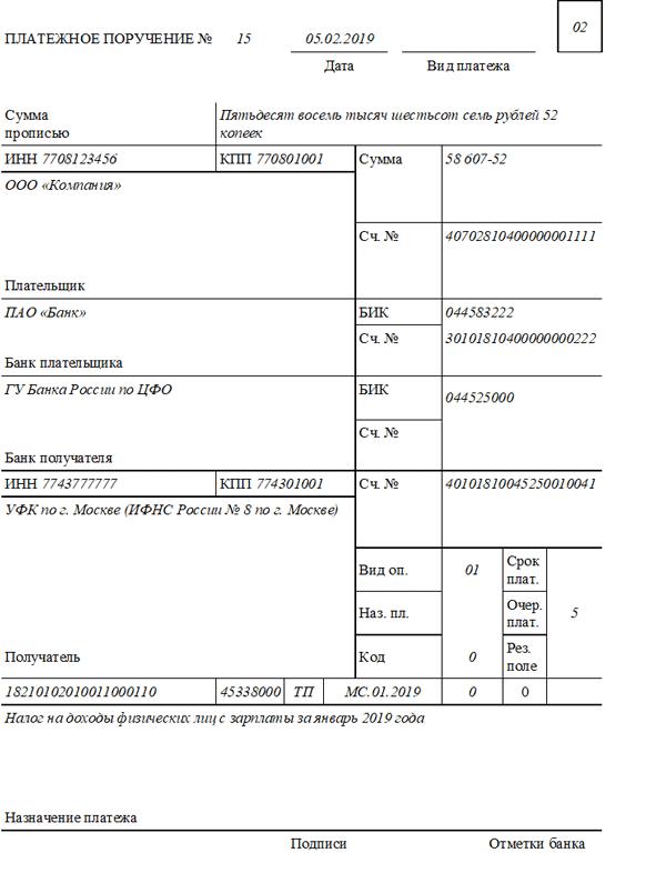 Платежное поручение по НДФЛ в 2019 году образец