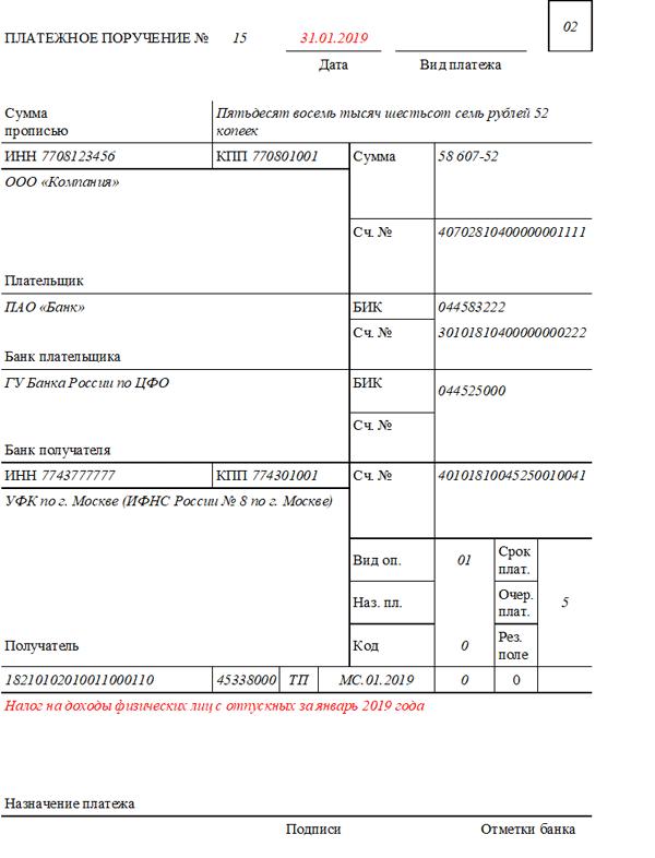 Платежка НДФЛ 2019 образец заполнения при выплате отпускных