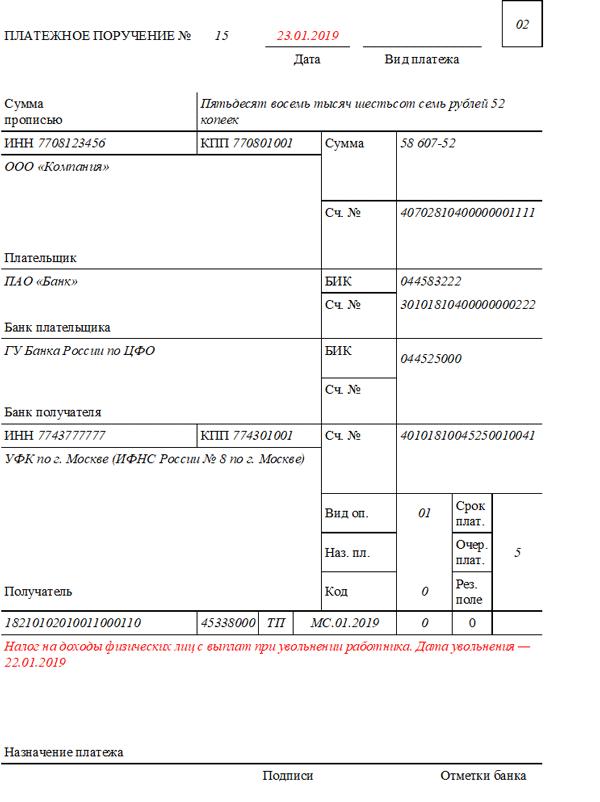 Платежка по НДФЛ с выплат при увольнении в 2019 году