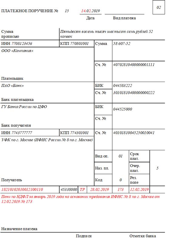 Платежка по пеням по НДФЛ в 2019 году