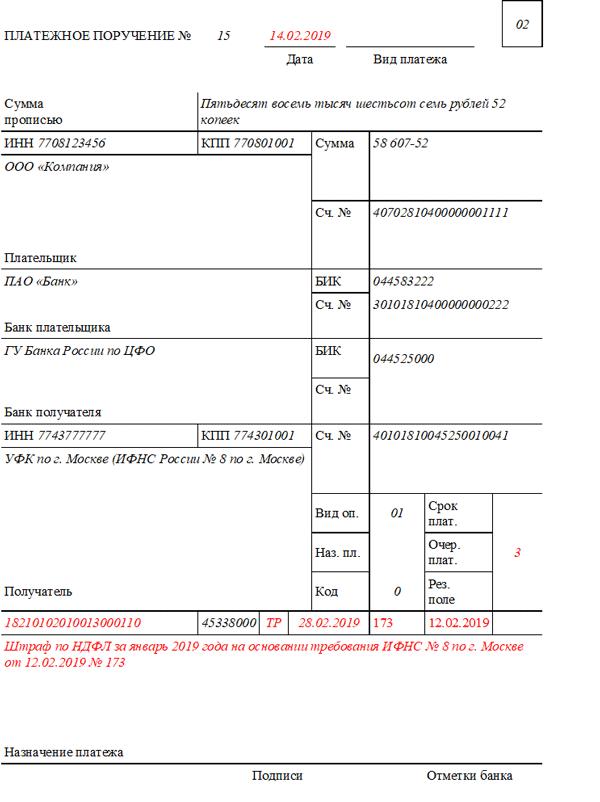 Оплата штрафа по НДФЛ платежное поручение 2019 образец
