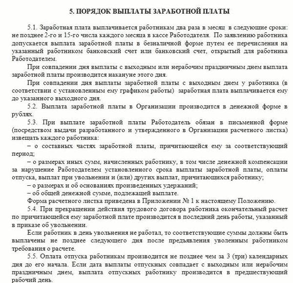 ПОЛОЖЕНИЕ ОБ ОПЛАТЕ ТРУДА РАБОТНИКОВ ТСЖ ОБРАЗЕЦ 2017 СКАЧАТЬ БЕСПЛАТНО