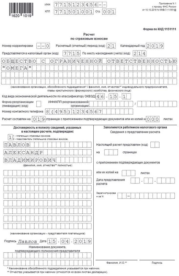 Расчет по страховым взносам за 1 квартал 2019 года образец заполнения