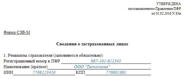 СЗВ-М за сентябрь 2018 года: образец заполнения раздела 1