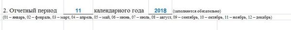 Образец заполнения раздела 2 в отчете СЗВ-М