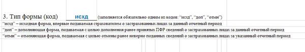 Образец заполнения раздела 3 в отчете СЗВ-М