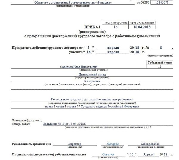 Увольнение по собственному желанию на испытательном сроке: образец приказа