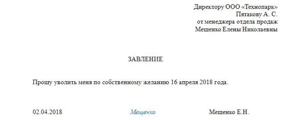 Образец устава 2019 год с подписями