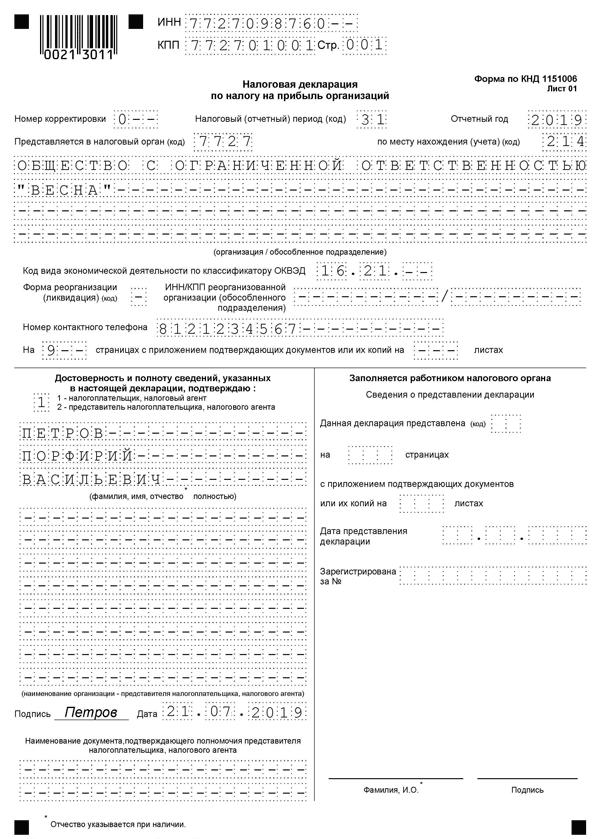 Форма декларации и расчетов по налогу на прибыль