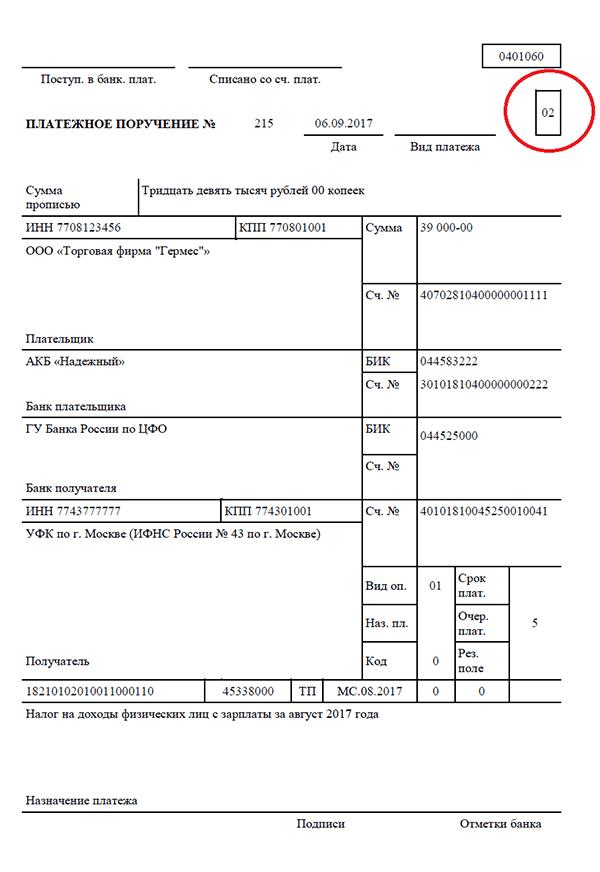 Изменения в платежных поручениях со 2.10.2017 года