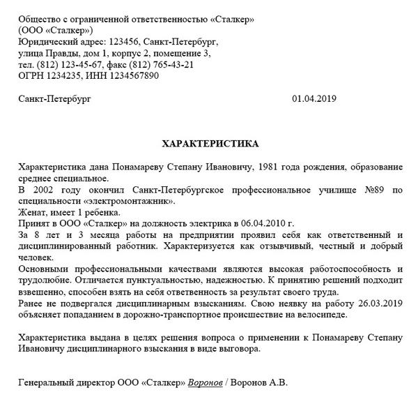 образец рекомендации аттестационной комиссии