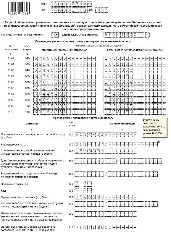 код налоговой льготы 2010257 по налогу на имущество в 2018 году