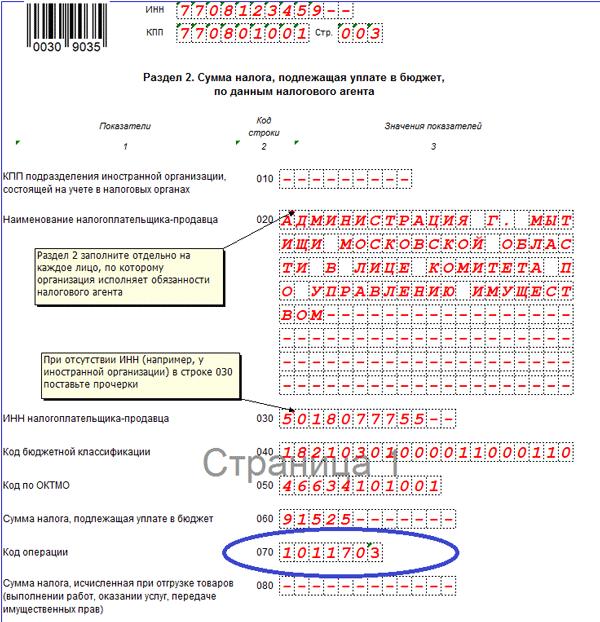 Код операции реализация макулатуры в где принимают макулатуру в ейске