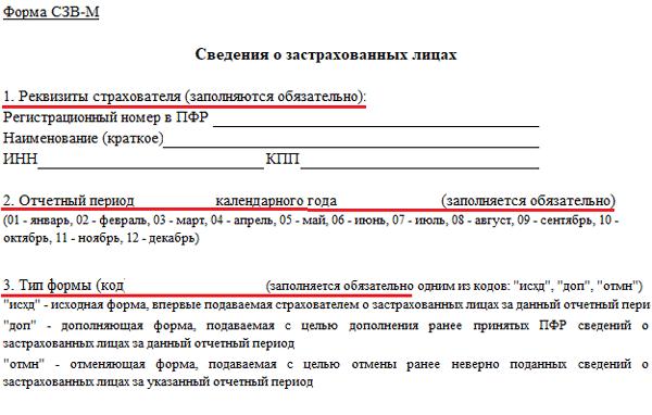 Изображение - Нужно ли сдавать нулевую сзв-м в 2019-2020 году nuzhno-li-sdavat-nulevuyu-szv-m-v-2017-godu-1
