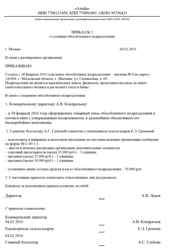 Штрафы за нерегистрацию обособленного подразделения