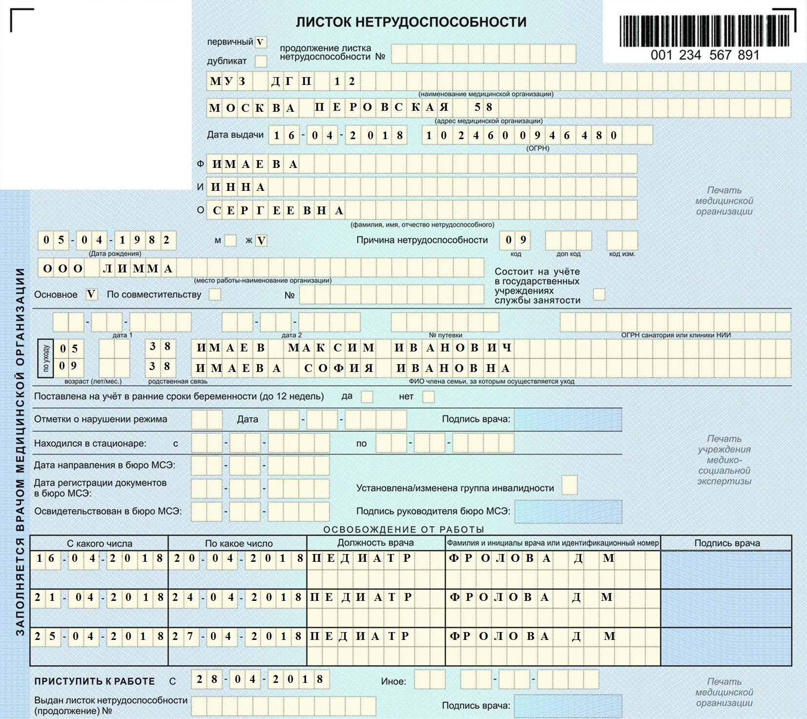 Больничный лист по уходу за ребенком 2014 новые правила Санаторно-курортная карта для детей 076 у 5-я Чоботовская аллея