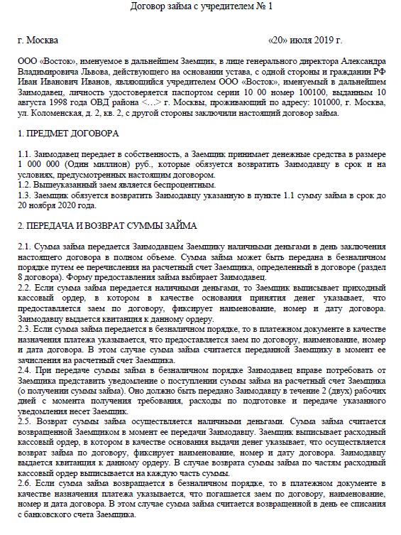 амнистия по кредитам 2020 физ лиц