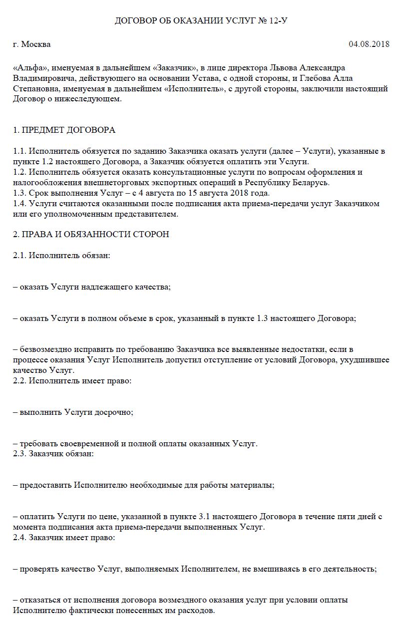 гражданско правовой договор украина