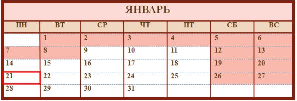 Изображение - Среднесписочная численность работников в 2019 году obrazec-1-kalendar