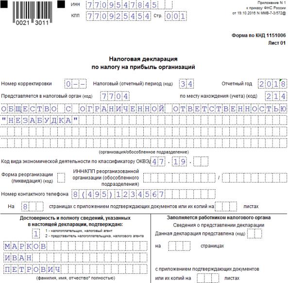 Инструкция по заполнению декларации налога на прибыль 2018