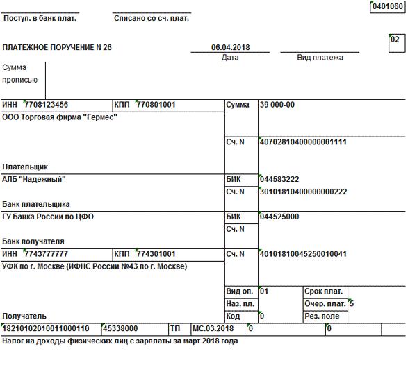 Можно ли заплатить ндфл авансом чеки для налоговой Пироговская Большая улица