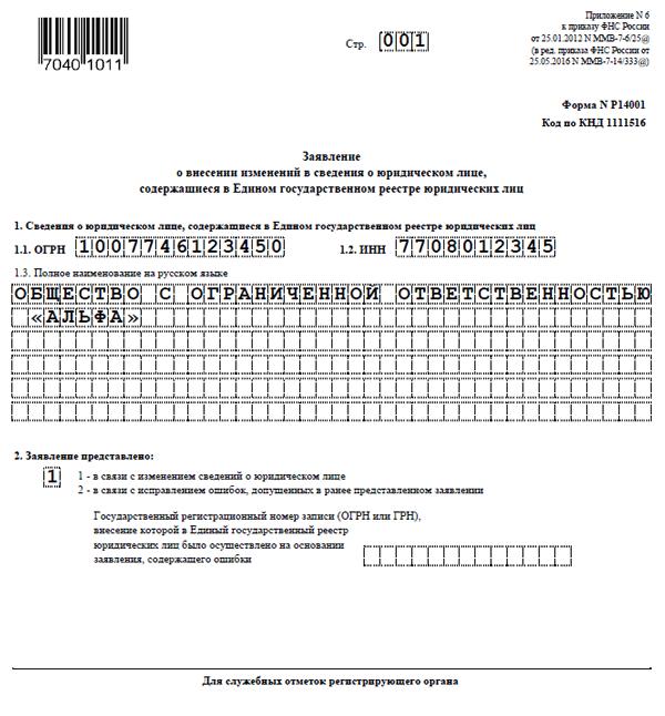 Унифицированная форма мх 1