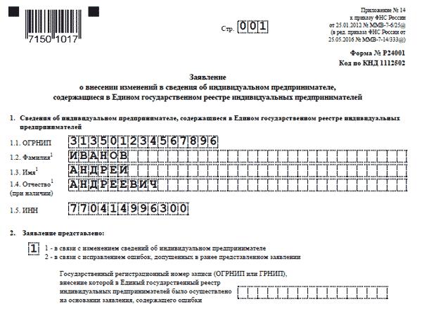 р 24001 заявление 2020