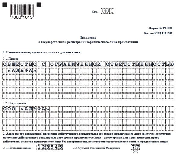 регистрация ооо оптовая торговля