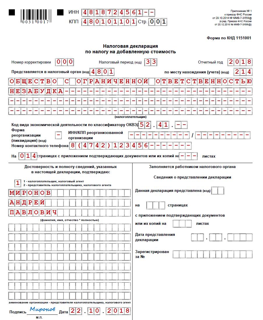 Декларации по ндс в 2018 году пошаговая инструкция