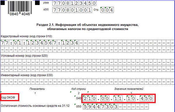 Код окоф стабилизатор напряжения стабилизатор напряжения vr n2000va