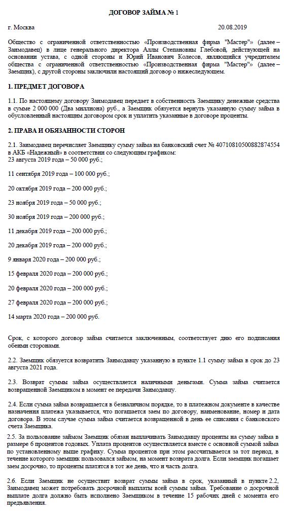 кредит наличными без отказа 100 процентов с плохой кредитной историей в новосибирске