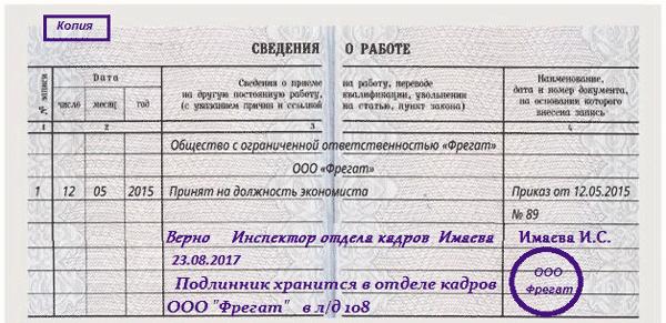 Отчет в ФСС и новый бланк формы 4-ФСС, пример заполнения