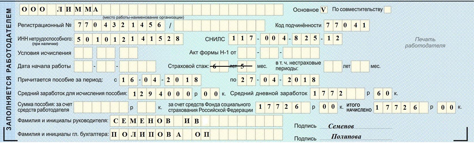 Как исчислить больничный лист медицинская справка форма 086у скачать