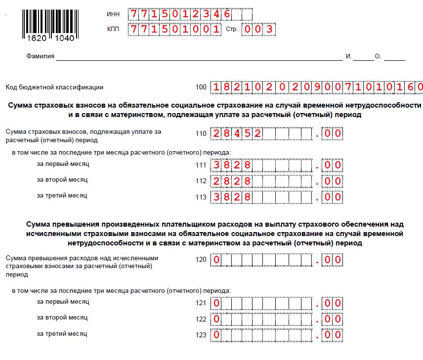 заполнение раздела 3 формы 1151111
