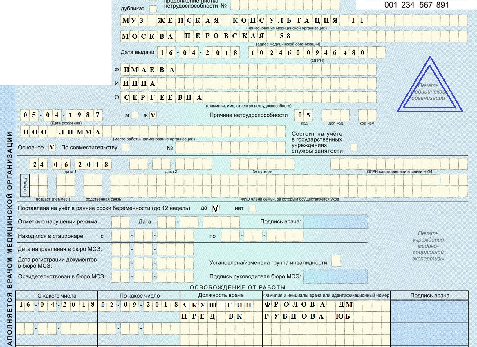 Схемы на микроконтроллерах intel 943