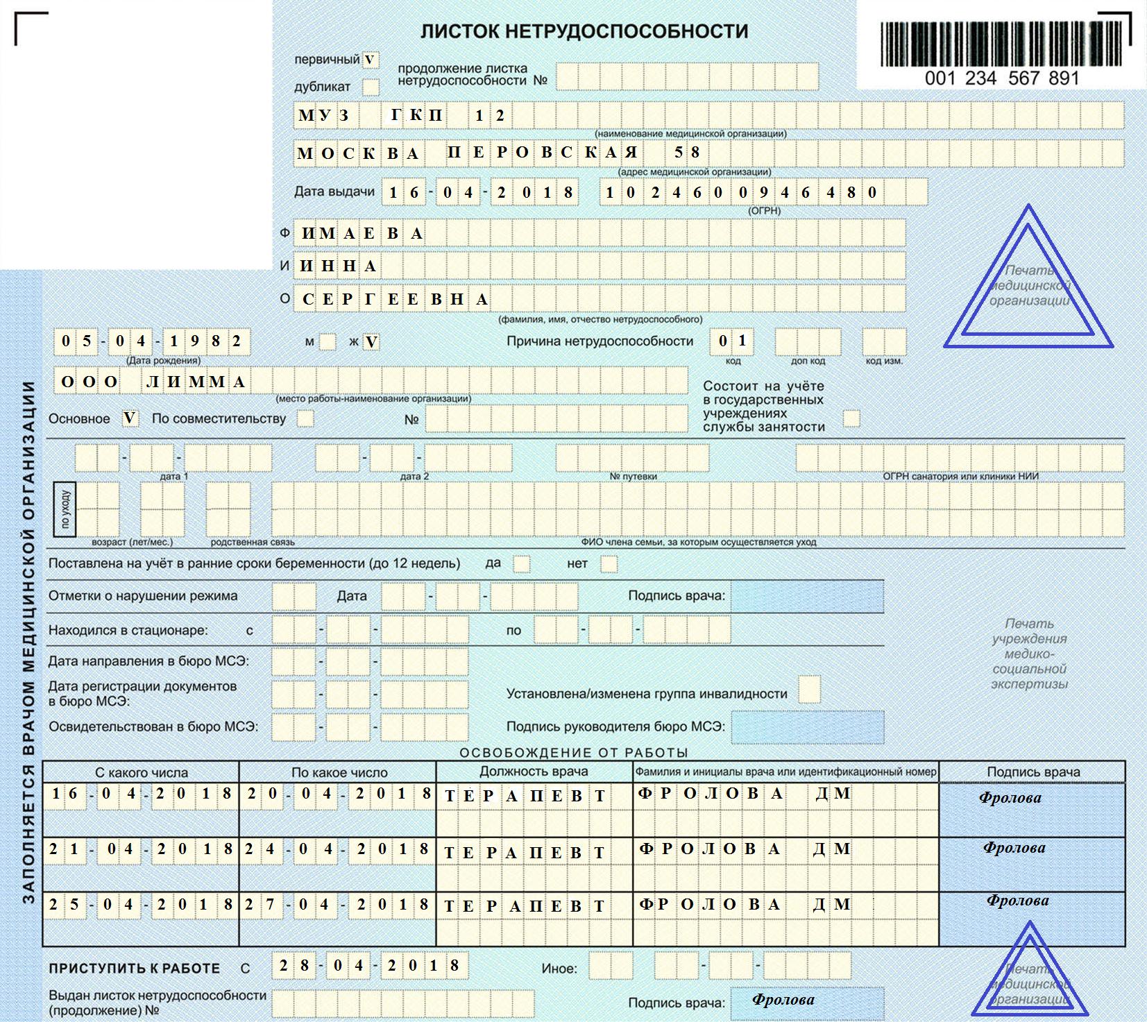Когда больничный лист оплачиваеться по мрот советский клинический институт санкт-петербургская медицинская академия постдипломного об