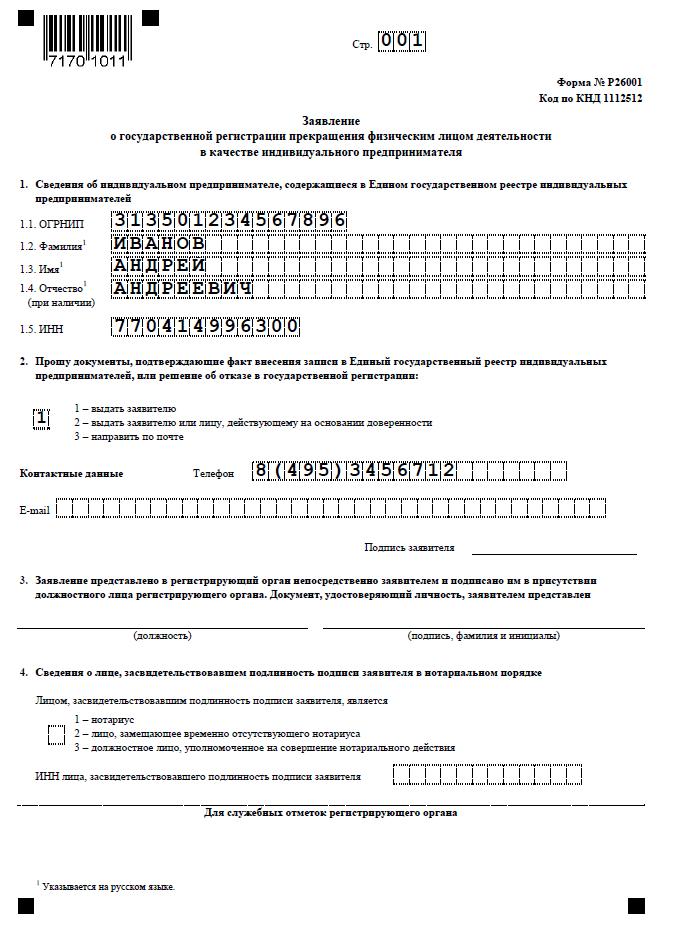 Скачать документы для регистрации ип бесплатно регистрация ип гк рф