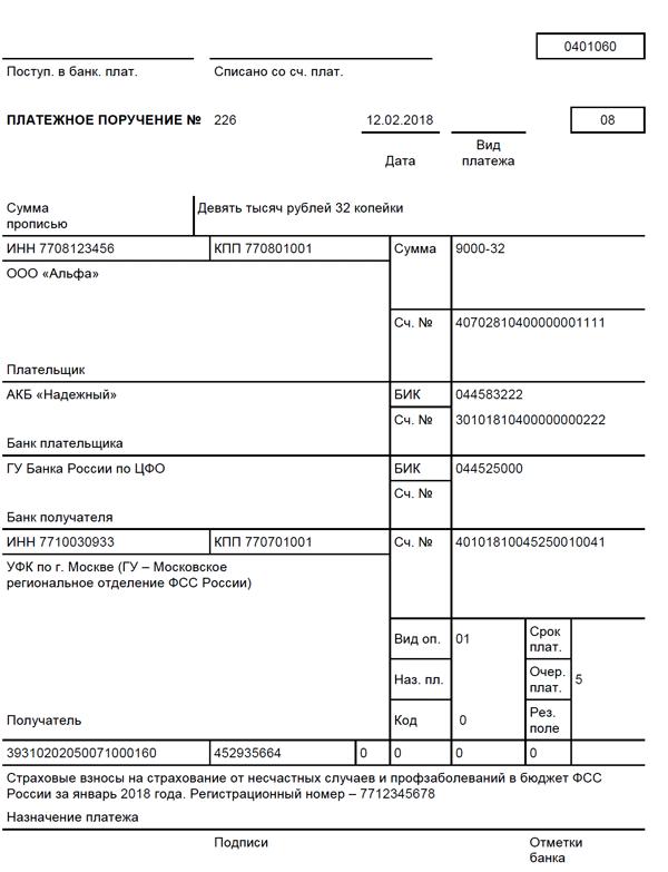Образцы платежных поручений по страховым взносам в 2018 году
