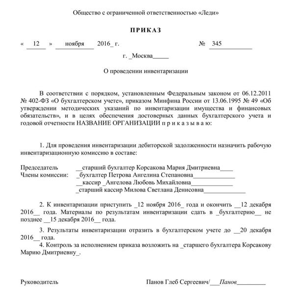 Образец приказа на проведение годовой инвентаризации