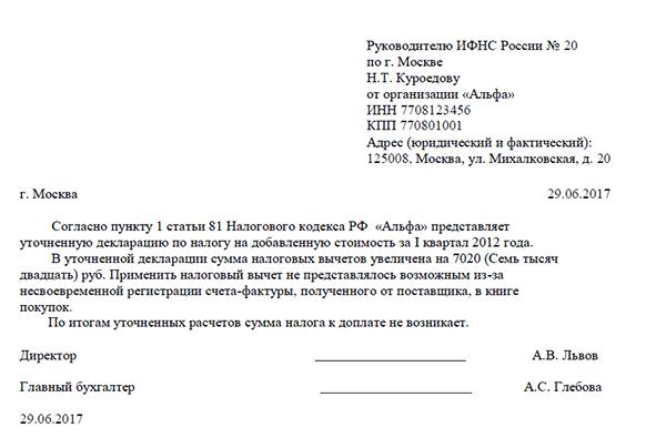 Код ошибки в декларации по ндс