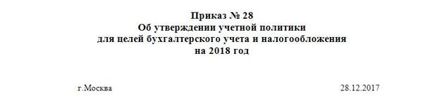 Оформление приказа об учетной политике на 2018 год