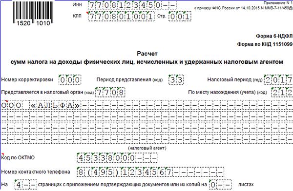 Образец заполнения 6-ндфл кнд-1151099 2 квартал