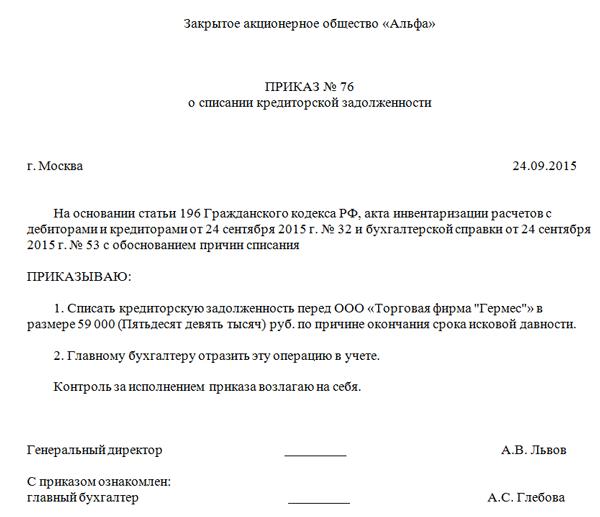 Нк рф списание кредиторской задолженности судебные приставы челябинск проверить долги