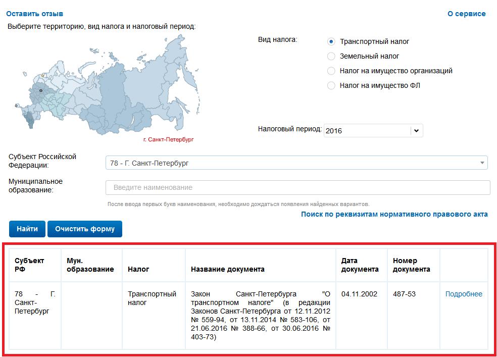 Ставки транспортного налога в ленградск очная ставка 2017 смотреть онлайн в хорошем качестве