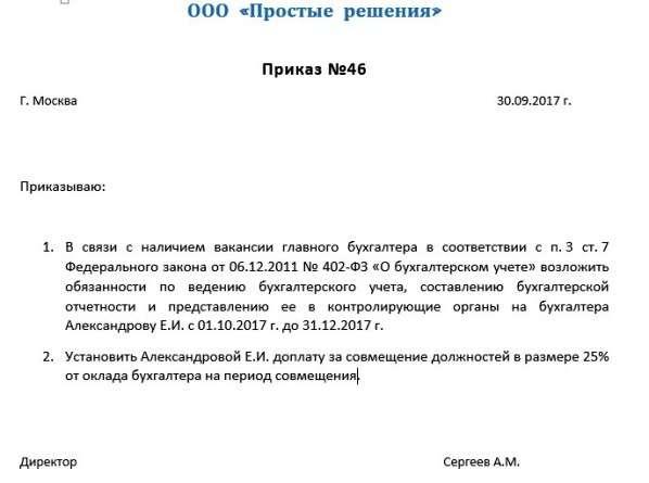 Закон о выборах депутатов представительных органов