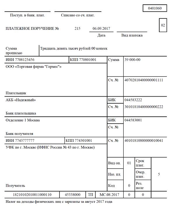 платежное поручение НДФЛ в 2017 году образец