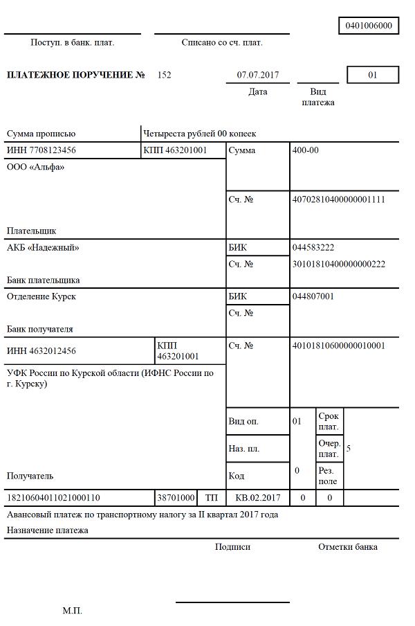 образец платежного поручения по транспортному налогу в 2017 году